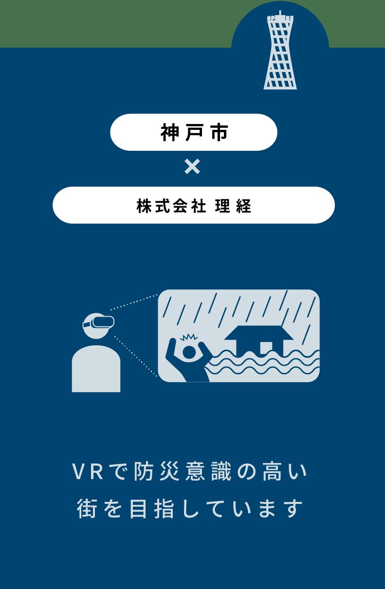 VRで防災意識の高い街を目指しています