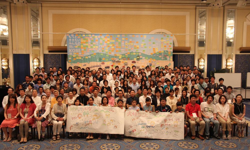 神戸の未来のまちづくり300人会議写真