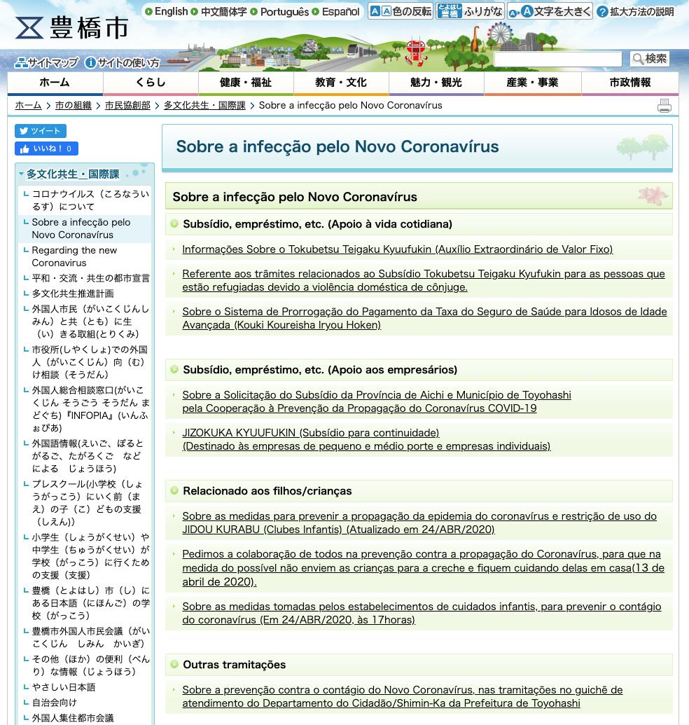 外国語ホームページ