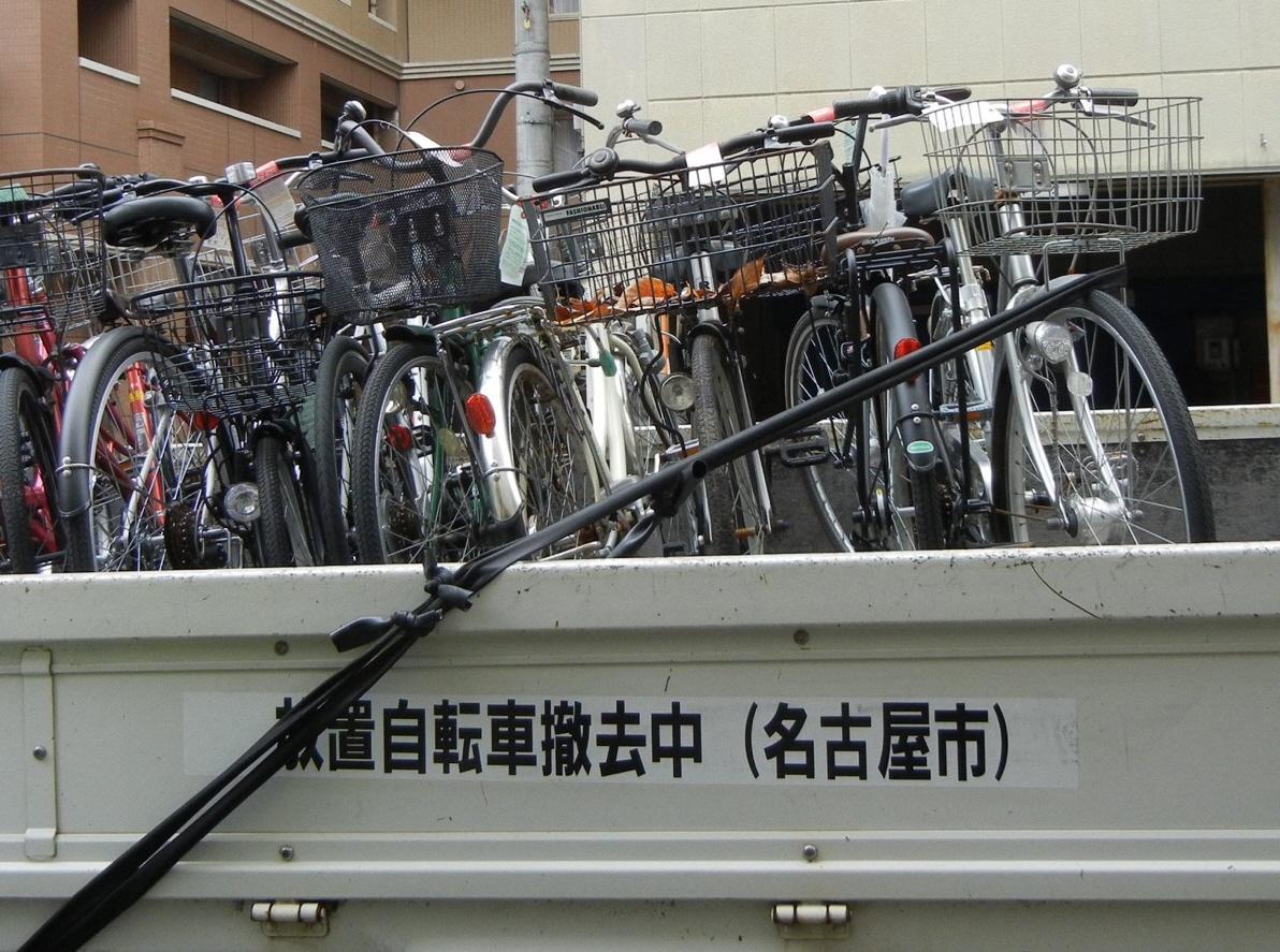 撤去される放置自転車