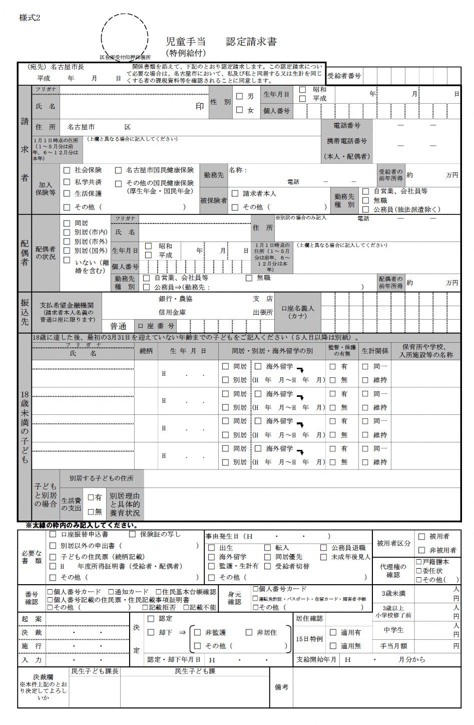 申請書は日本語が正式なものとされており、紙の様式に記入するものとされています。