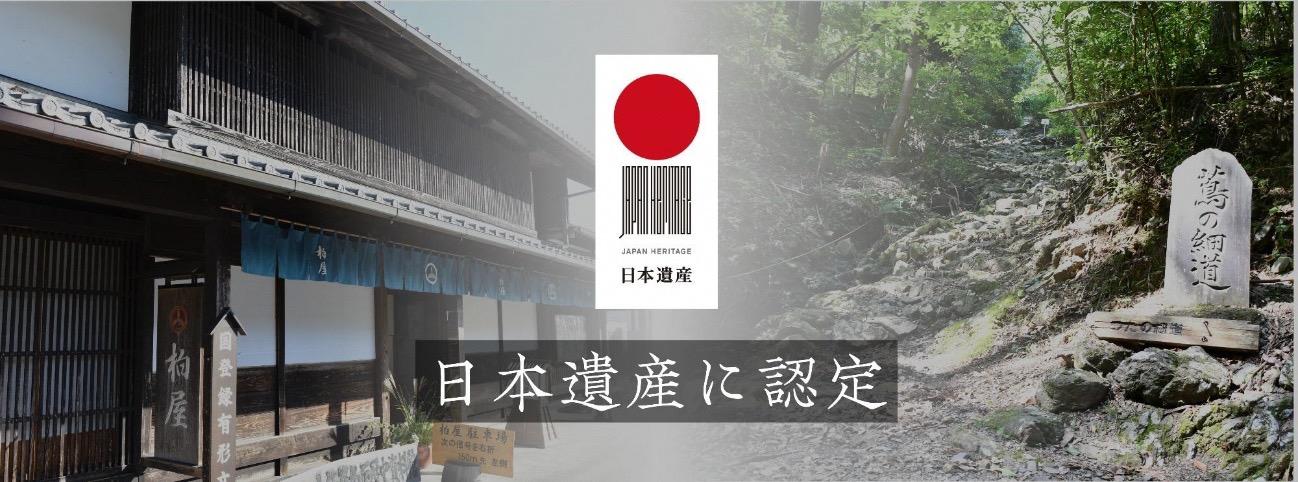 日本遺産に認定