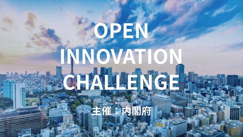 オープンイノベーションチャレンジ