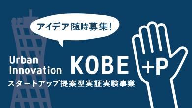 Urban Innovation KOBE +P